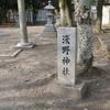尾関山公園の淺野神社