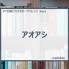 #7日間ブックカバーチャレンジ DAY4アオアシ