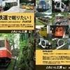 夏コミ新刊は「遊覧鉄道で眠りたい!」です。