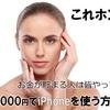 どうか、iphoneの携帯代を安くしたい。楽天モバイルで84万円の節約に!
