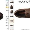 革靴のおすすめ テクシーリュクス比較