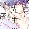 【恋愛漫画】一途を拗らせすぎ!ドSイケメン教師『浅見先生の秘密』って?