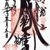 能蔵院(千葉・千倉町)の特異な御朱印(東国花の寺百ケ寺)