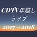 CDTV年越しライブ2017→2018出演者タイムテーブルと観覧!MCはノラみやぞん