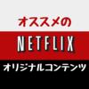 """意外に名作揃い!? """"Netflixオリジナル映画"""" オススメ5選"""