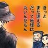 ウルトラマンオーブ THE CHRONICLE 5月放送分 ~本編終了とファイトオーブとアメトーーク~