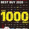 新作ルアーから定番ルアーまで完全収録したムック本「バスルアーカタログ BEST BUY 2020」通販予約受付開始!