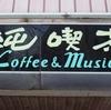 純喫茶ラポール/静岡県
