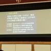 京都教育大学附属桃山地区学校園 教育研究発表会 レポート No.2(2017年2月3日)