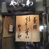 【京都旅行】「わらじや」でうぞうすい(鰻)