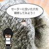 セーターに空いた穴を直してみよう! 簡単に塞ぐ方法 ニットの補修
