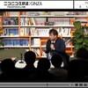 ★浅田彰×東浩紀「フクシマ」は思想的課題になりうるか/ニコニコ生放送