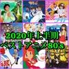 私が観た、2020年上半期ベストアニメ80's