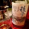 秩父ウイスキー祭 ジャパニーズシングルモルト 9年 63.1度 白ワインカスク#2152
