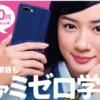 UQ mobile、家族もお得な「ファミゼロ学割」受付中!