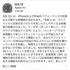 iOS12が配信開始 カメラやアプリ起動の高速化などパフォーマンスの大幅改善、ミー文字やスクリーンタイムなど新機能も盛りだくさん