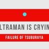 円谷プロの裏側を書いた本『ウルトラマンが泣いている』