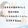 【モチモチ感がたまらない❗️】美白化粧水『ポーシャルムローション』がおすすめすぎる❗️
