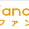 ファンくるFancrewを利用してグルメモニターをしてきました。〜来店後のアンケートの注意点について〜