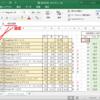 Excelの参照セルを固定する
