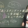 【授業レビュー】現在進行形のめんどくさいところを解決する【関・高3その2】
