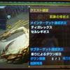 MHXX攻略:集会所上位★7『試練の帰結点』 オフライン(ソロ)でクリアー