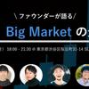 ファウンダーが語る「toC × Big Market の最前線」 に行ってみた話