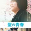 映画『聖の青春』感想 ご本人にそっくり過ぎ。松山ケンイチ、東出昌大の役者魂に感激した!【ネタバレ】