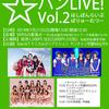 【ライブ】7/21「☆バンLIVE!vol.2」「Star☆T定期ライブ20」開催情報(最終)、その他ご連絡など