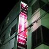 "Foggy Melancholic Presents ""Hope in Light""@神戸ART HOUSE(4/19)"