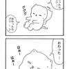 4コマ漫画「日課」(ミイコ)