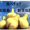 食べチョクに登録されている新玉ねぎを栽培している淡路島の生産者さん10を紹介