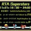 オンラインイベント『RTA Superstars』を開催します