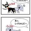 【犬漫画】小動物に慕われて