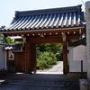 京都 法輪寺 通称達磨寺(だるま寺)
