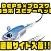 【DEPS×プロズワン】スピナベとジグヘッドの中間「コラボ スピナーヘッド」通販サイト入荷!