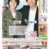 笑顔がキラキラ菅田将暉さんと桐谷健太さんが表紙、読売ファミリー10月25日号のご紹介
