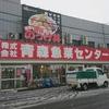 青森魚菜センター (古川市場) / 青森市古川1丁目