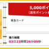 【ハピタス】東急カードが期間限定5,000pt(5,000円)にアップ!さらに4,000円相当のTOKYU POINTプレゼントも 初年度会費無料! ショッピング条件なし!