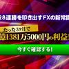 「勝率100%」衝撃の「128連勝!」が可能になる「FXの新ルール」