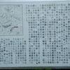 各地元での活動 大網白里市の戦蹟説明板のケース