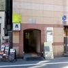 新宿三丁目「ANALOG SHINJUKU(アナログ シンジュク)」