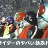 【感想ブログ】70年代の仮面ライダーあれこれ