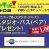 シャキッと!コーン|ユニバーサル・スタジオ・ジャパン スタジオ・パス(ペア)プレゼント!