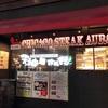 天神鉄板ホルモン 中洲川端店