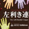 マーダーミステリー「左利き連盟-The Left-Handed League-」プレイ感想