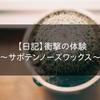 【日記】衝撃の体験 〜サボテンノーズワックス〜