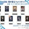 〈魔法科〉BOX第1弾グッズシリーズ【フォトスタンド/レザーバッジetc...】