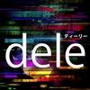 ディーリー(dele)ドラマ 見逃し配信情報と豪華キャストへの期待感