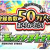 【モンスト】モンスト公式チャンネル50万人突破記念!人気クエストのスタミナが半分に!?